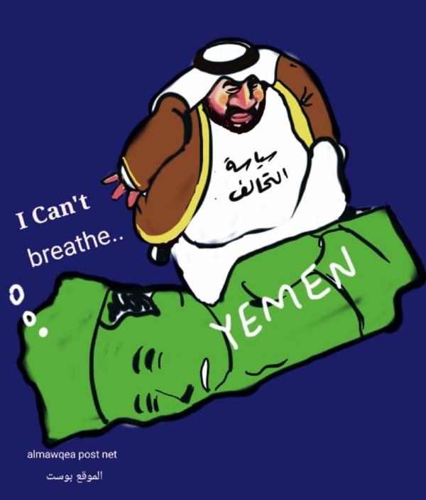 سياسة التحالف في اليمن