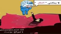 الأمم المتحدة تغض الطرف عن مأسي اليمن
