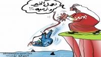 تعامل الإمارات مع اليمن
