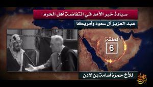 حمزة بن لادن يهاجم السعودية ويتهمها بالعجز تجاه الشيعة ويدعو الجهاديين للتدرب في اليمن