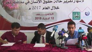 تعز.. 48 ألف حالة انتهاك ارتكبها الحوثيون والتحالف خلال 2017