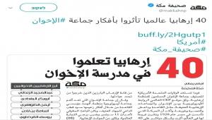 صحيفة سعودية تحذف خبرا عن الإخوان المسلمين بعد ساعات من نشره