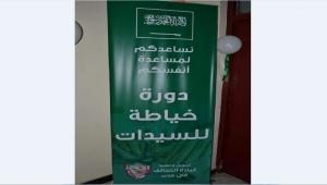 دورة خياطة للنساء برعاية قيادة التحالف في عدن تثير تندر اليمنيين (رصد)