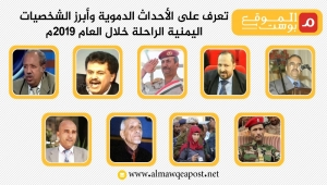 تعرف على الأحداث الدموية وأبرز الشخصيات اليمنية الراحلة خلال العام 2019