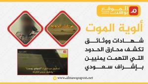 """""""ألوية الموت"""".. تحقيق لـ""""الموقع بوست"""" بشهادات ووثائق يكشف محارق الحدود في جبهات السعودية"""