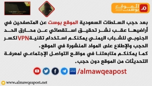 """After a investigative research... Saudi Arabia blocks """"Almawqea Post"""" from its browsers"""