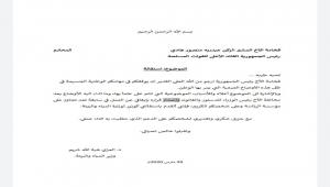وزير آخر في الحكومة يقدم استقالته رسميا الى الرئاسة
