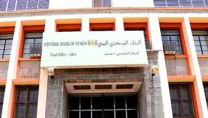 البنك المركزي: وصول الإذن بسحب 127 مليون دولار من الوديعة السعودية