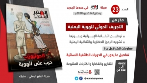 عدد جديد من مجلة المنبر اليمني يسلط الضوء على التجريف للهوية اليمنية