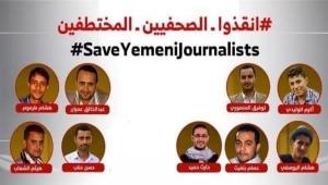 استبعاد 10 صحفيين مختطفين في سجون الحوثي من قائمة تبادل الأسرى