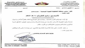 """شركة النفط تعتذر عن تزويد طيران """"اليمنية"""" بالوقود"""