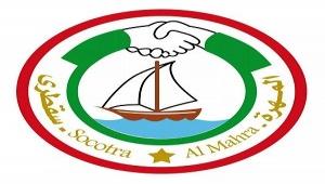 المجلس العام لأبناء المهرة وسقطرى.. كيان يواجه التحديات في ظل متغيرات عاصفة (دراسة)