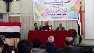 ملتقى ثقافي إبداعي للقصة القصيرة جدا في العاصمة صنعاء