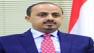 وزير الإعلام: الحوثيون زجوا بمئات الأطفال إلى محارق مفتوحة