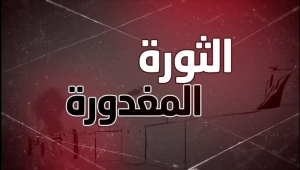 الثورة المغدورة.. وثائقي هو الأول والأضخم من نوعه لشبكة وتلفزيون يمن شباب