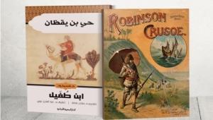 حي بن يقظان وروبنسون كروزو.. جدل حول التأثير الإسلامي على أدب عصر التنوير الغربي
