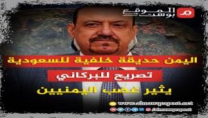 اليمن حديقة خلفية للسعودية.. تصريح للبركاني يثير غضب اليمنيين (فيديو)