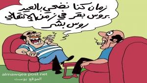 كاريكاتيرات.. عيد بلا أضاحي وتساو للمعاناة في صنعاء وعدن