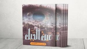 """""""عين الجبل"""".. كتاب لأسير فلسطيني معتقل منذ 37 عاما"""