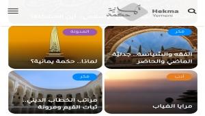 """انطلاق موقع """"حكمة يمانية"""" بمحتوى فكري وثقافي هادف"""
