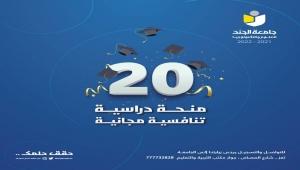جامعة الجند تعلن عن 20 منحة مجانية تنافسية في جميع التخصصات المفتوحة
