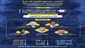 اتحاد الطلبة اليمنيين في ماليزيا يحتفي بذكرى الثورتين سبتمبر وأكتوبر