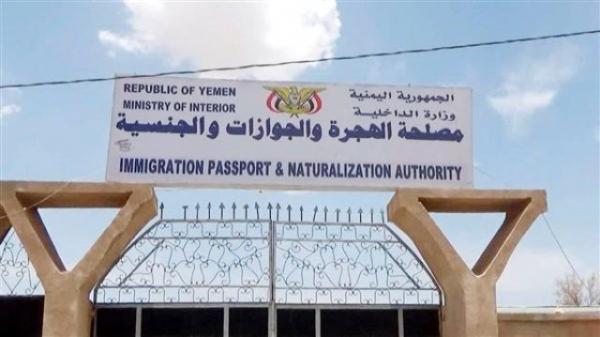 الهجرة والجوازات بعدن: استقبلنا 65 ألف معاملة وطلب جواز خلال شهرين فقط