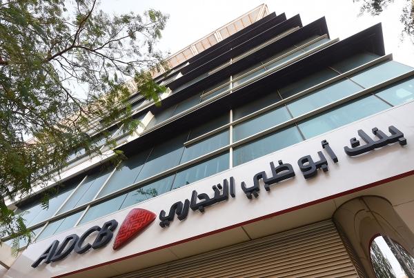 ثالث أكبر بنك في الإمارات.. أبو ظبي التجاري يسرّح 400 موظف ويغلق 20 فرعا