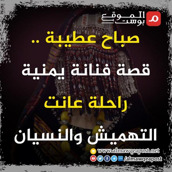 صباح عطيبة.. قصة فنانة يمنية راحلة عانت التهميش والنسيان (فيديو)