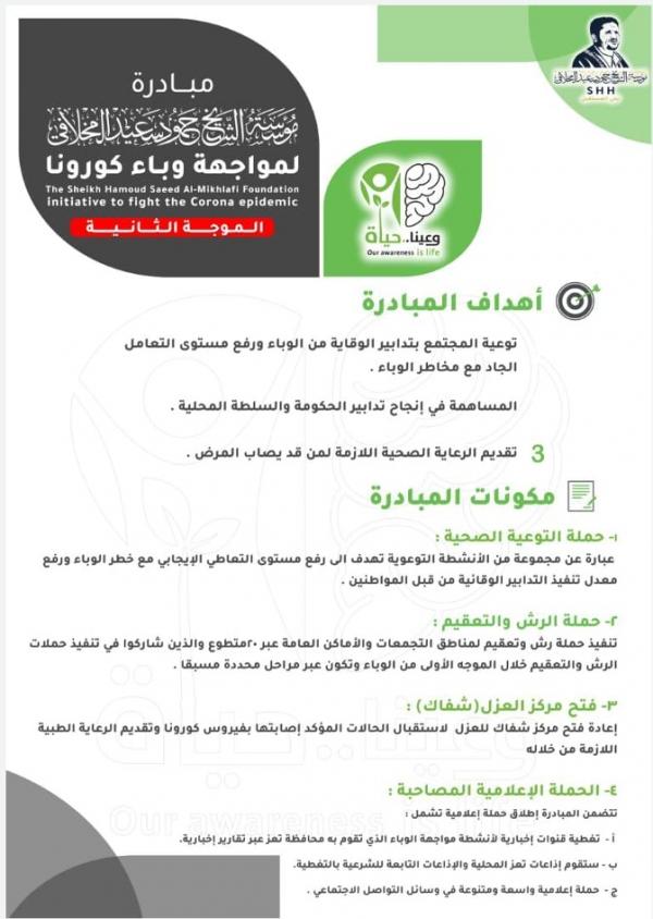 مؤسسة الشيخ حمود المخلافي تدشن المرحلة الثانية لمواجهة كورونا في تعز
