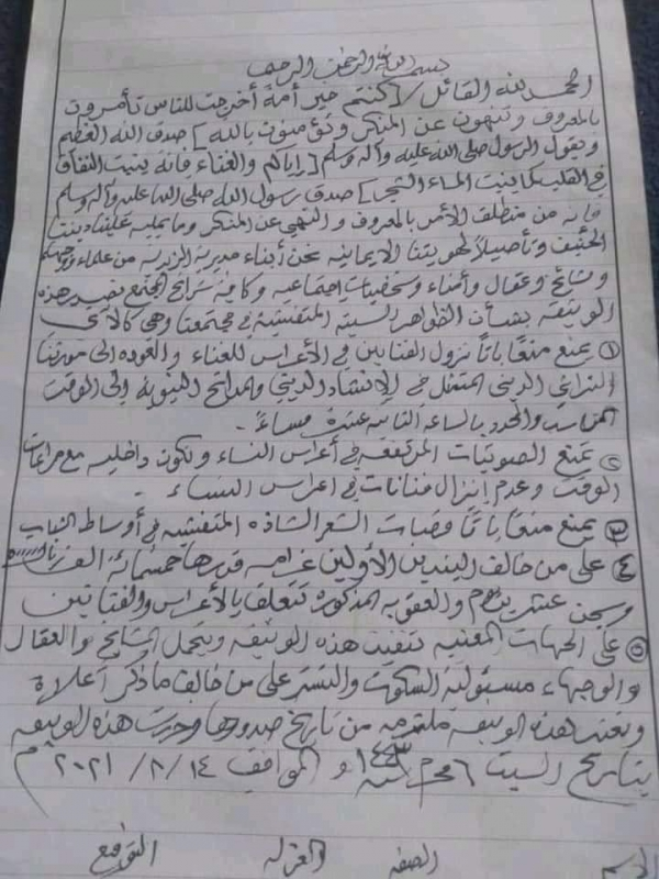 وثيقة.. الحوثيون يحددون عقوبة وغرامة مالية على من يستضيف فنانًا في حفلة زفاف بالحديدة
