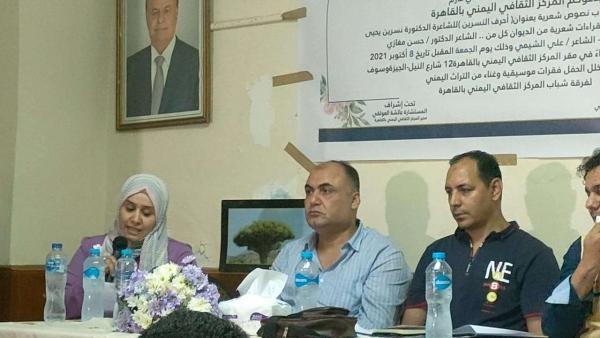 الشاعرة اليمنية نسرين يحيى توقع كتابها