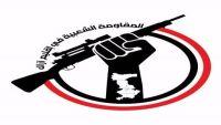 المقاومة في ذمار تهاجم إجتماعا لقيادات في المليشيا وتصيب عدد منهم