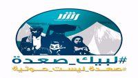 قناة رشد تدشن حملة واسعة لنصرة محافظة صعدة تحت شعار #لبيك_صعدة