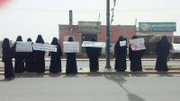 ذمار: وقفة احتجاجية للنساء تطالب باطلاق سراح المختطفين الصحفيين