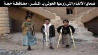 إحصائية : 2558 طفل ضحايا مليشيات الحوثي في حجة منذ 2011م وحتى 2016م