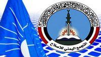 """إصلاح ذمار وعدن ينعيان اغتيال القياديان في الحزب """"العنهمي"""" و""""حليس"""""""