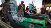 عمران: الحوثيون يؤدون صلاة الغائب على 7 من قتلاهم الذين سقطوا بجبهة نهم