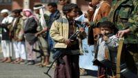 عمران : مليشيا الحوثي تختطف طفل بسبب عدم سماح والده بالذهاب به إلى جبهات القتال