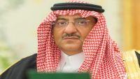 الأمير محمد بن نايف: لن نسمح بما يعكر أمن الحج من قبل إيران أو غيرها