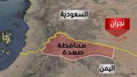 صحيفة : تحضيرات عسكرية واسعة النطاق لتحرير صعدة