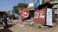 مليشيا الحوثي تزيل أكشاك وبسطات الباعة من شوارع مدينة إب  (صور)