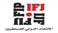 """الاتحاد الدولي للصحفيين يعرب عن قلقه من تدهور صحة الصحفي """"عمران"""""""