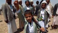تقرير : مليشيا الحوثي والمخلوع جندت 670 طفلاً أعمارهم لا تتجاوز 14 عاماً في ذمار