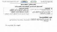 هيئة التدريس بجامعة ذمار تنشر جدولها الزمني للاضراب الكامل جراء توقف الرواتب