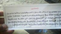 منشورات تحذيرية مخصصة لتعز يلقيها طيران التحالف بالخطأ على مديرية السياني جنوب إب (صور)