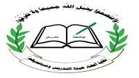 نقابة تدريس جامعة ذمار تؤكد استمرار الإضراب الشامل وتحذر من خرقه