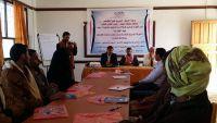 دورة مكثفة لتأهيل فريق متخصص في مجال حقوق الإنسان في الجوف