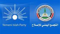 حزب الإصلاح يؤيد قرار نقل البرلمان إلى عدن وينتقد العملية الأمريكية في البيضاء