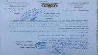 رئيس الوزراء يوجه بصرف رواتب كادر جامعة إب (وثيقة)